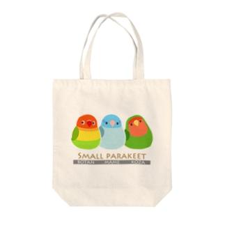 ボタンインコ・マメルリハ・コザクラインコ Tote bags