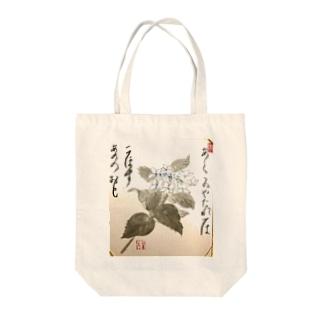 紫陽花 Tote bags