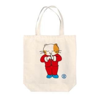 にゃんこ拳 Tote bags