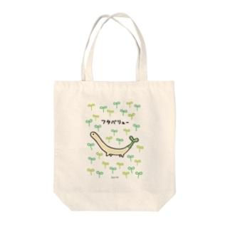 フタバリュー Tote bags