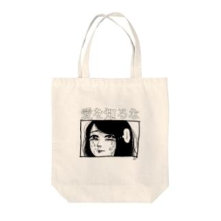 「愛を知るな」 Tote bags