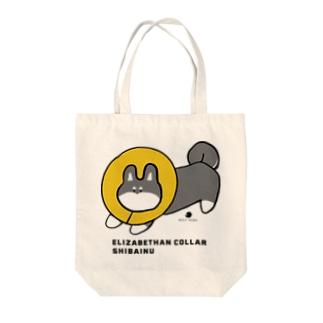 エリザベルカラー柴犬 黒 Tote bags