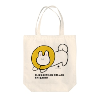 エリザベスカラー柴犬 白 Tote bags