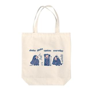 ちょこちょこ動こうアマビエちゃん(文字青) Tote bags