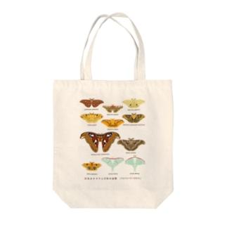 ヤママユガ科のなかま Tote bags