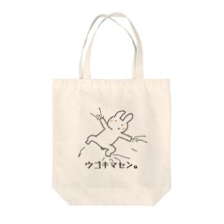 ウゴキマセン。なうさぎさん Tote bags
