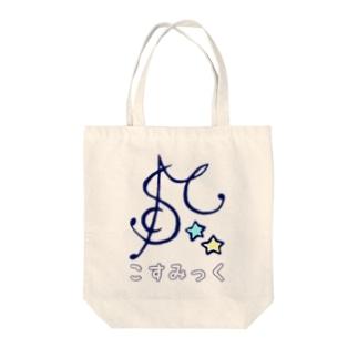 こすみっく Tote bags