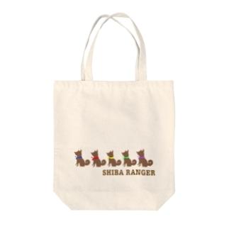 柴レンジャー🐶(ブラウン) Tote bags