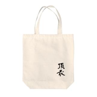 頂最 Tote bags