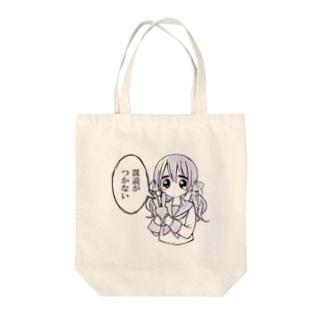 既読待ち少女 Tote bags