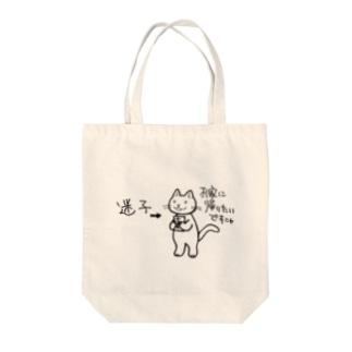 猫の大河 お家に帰れますように。 Tote bags