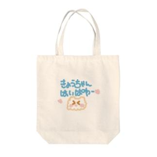きょうちゃんはいぱわー♡ Tote bags