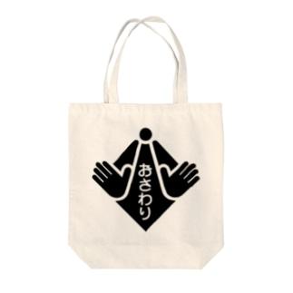 おさわり禁止 Tote bags