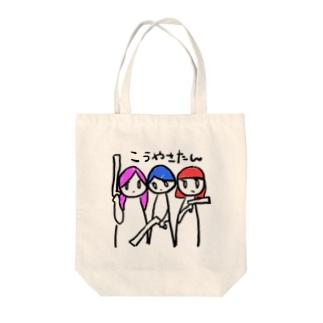 こうやさたん Tote bags