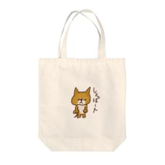 柴犬しょぼーん Tote bags