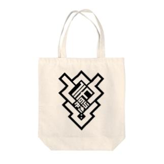 エフイチトートバッグ2 Tote bags