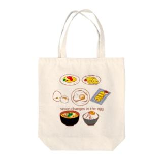 卵の七変化 Tote bags