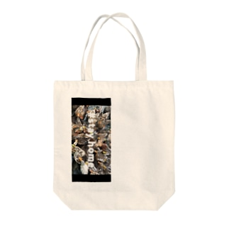 #stay home  Tote bags