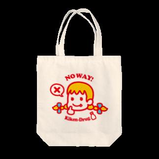 寒がりモンスターの危険ドラッグちゃん Tote bags