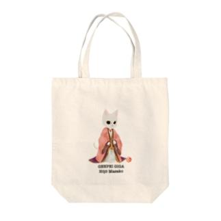 源平戯画 : 北条政子 Tote bags