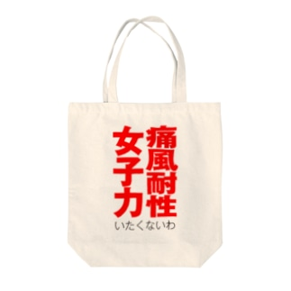 女子力 Tote bags