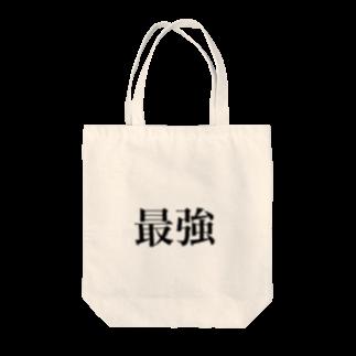 kejinの最強 Tote bags