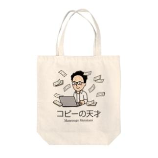 「コピーの天才」村上むねつぐ Tote bags