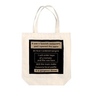 スパニッシュなレストラン Tote bags