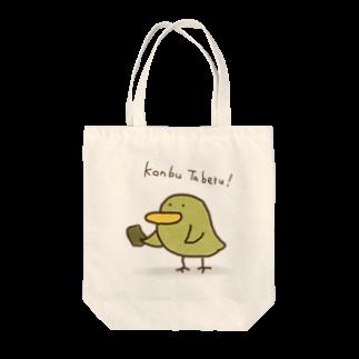 コンブのコンブ Tote bags
