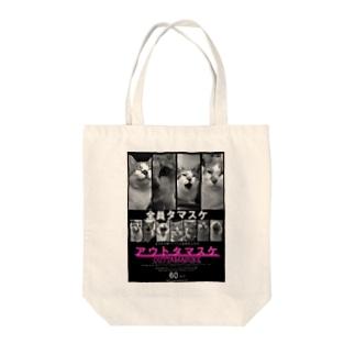 アウトタマスケECOバッグ Tote bags