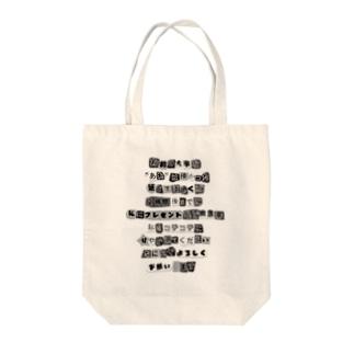 脅迫文風 コテコテに甘やかして Tote bags