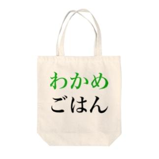 貴方の大好きなわかめごはん Tote bags
