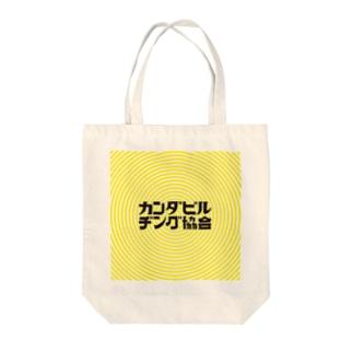 カンダビルヂング協会 公式エコバック ホワイト Tote bags