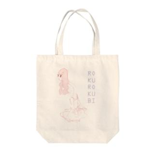 ろくろくび Tote bags
