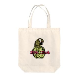 和風 だすきぃこにゅあ(ピンク) Tote bags