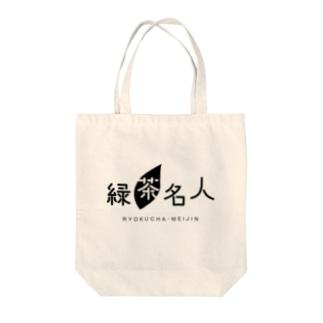 緑茶名人トートバッグ Tote bags
