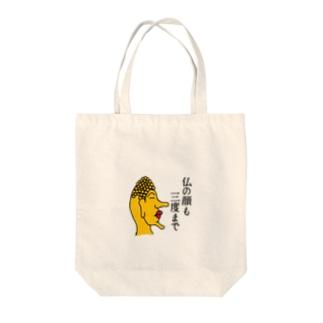 よこがおさん Tote bags