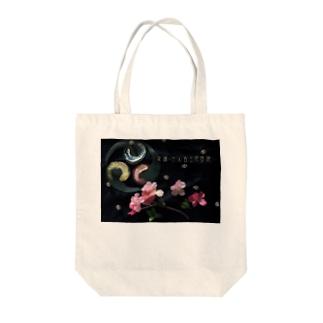 第9回公演「変調・三人吉三巴白浪」 Tote bags