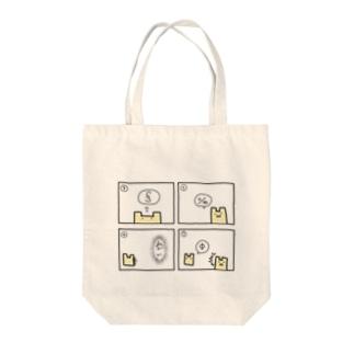 2Dうさぎ 4コマ漫画 Tote bags