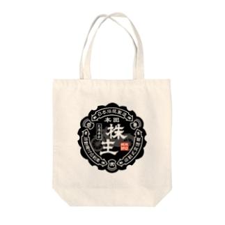 本田株主 Tote bags