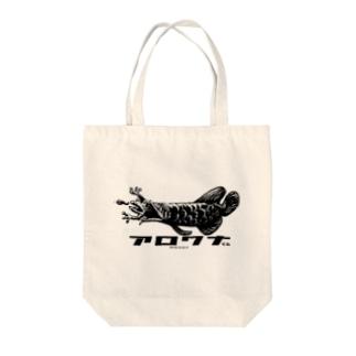 アロワナくん Tote bags