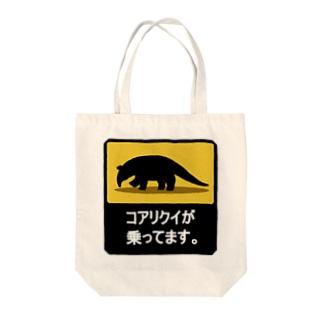 コアリクイが乗ってます Tote bags