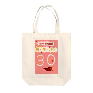 今年30歳の貴方へ! Tote bags