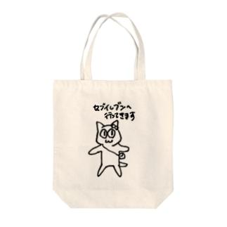 パシリなづ Tote bags