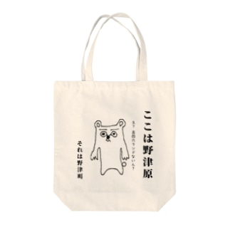 ノツハル(熊) Tote Bag