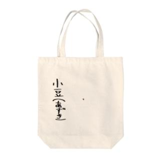 小豆 Tote bags