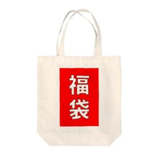 福袋 Tote bags