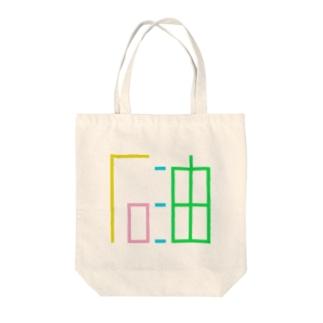 「石油」カラーロゴ(大) Tote Bag