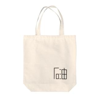 「石油」黒ロゴ(小) Tote Bag