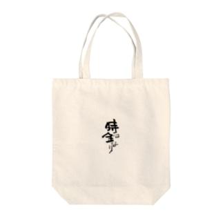 時は金なり(書道,ver) Tote bags